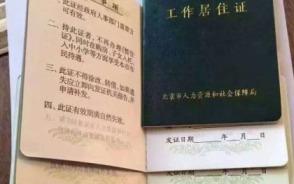 北京居住证办理条件