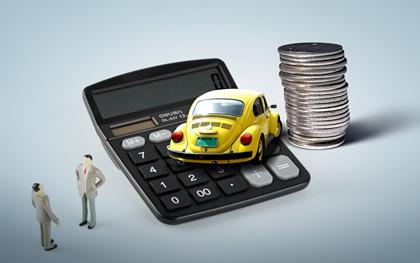汽车保险费用计算怎么买划算