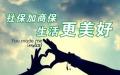 上海社保参保流程和参保需要的材料