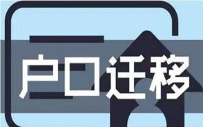 杭州集体户口迁出流程