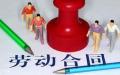 劳动合同法用人单位单方解除合同的规定