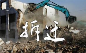 强制拆迁维权的方法有哪些