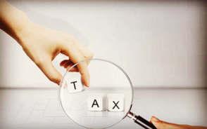 个税税率和计算方式介绍