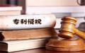专利侵权承担什么责任