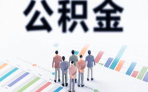 2020年深圳公积金提取条件