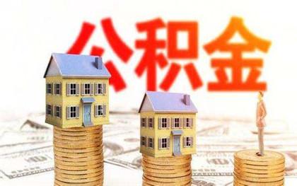北京公积金贷款最高额度是多少