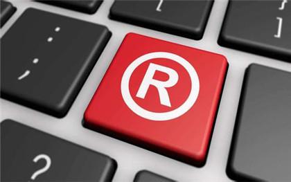 商标注册流程及费用多少