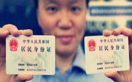 补办身份证要带什么