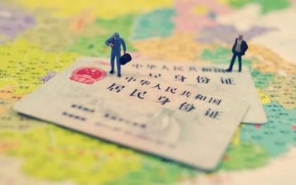 在外地身份证怎么挂失
