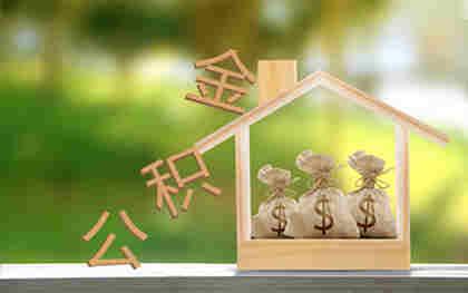 住房公积金提取条件是怎样的