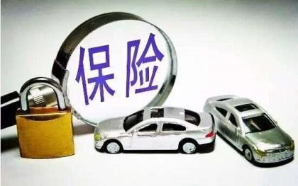 汽车保险费用的正确计算方法