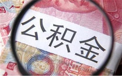 南京公积金贷款利率是多少?