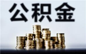 深圳住房公积金怎么提取?