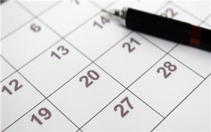 2021年国家法定节假日放假天数