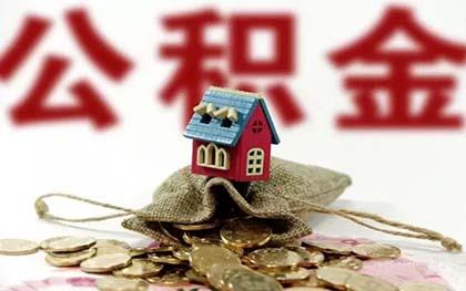住房公积金提取