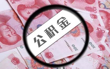 北京住房公积金
