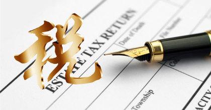 2021增值税税率怎么算