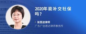 2020年能补交社保吗?