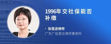 1996年交社保能否补缴
