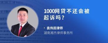 1000网贷不还会被起诉吗?