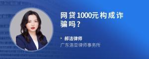 网贷1000元构成诈骗吗?