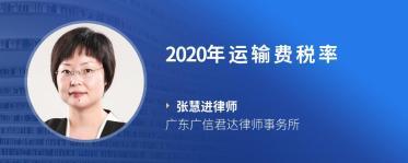 2020年运输费税率