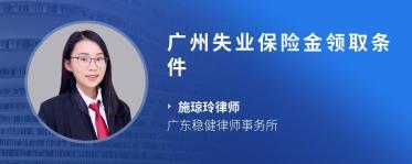 广州失业保险金领取条件