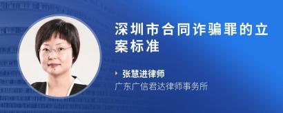 深圳市合同诈骗罪的立案标准