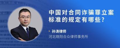 中国对合同诈骗罪立案标准的规定有哪些?