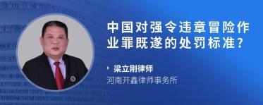 中国对强令违章冒险作业罪既遂的处罚标准?