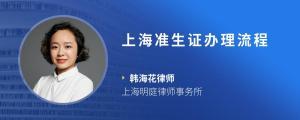 上海准生证办理流程