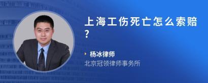 上海工伤死亡怎么索赔?