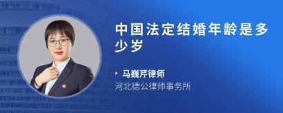 中国法定结婚年龄是多少岁