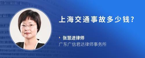 上海交通事故多少钱?