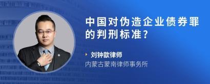 中国对伪造企业债券罪的判刑标准?