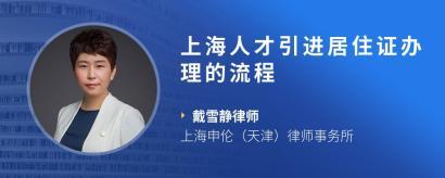 上海人才引进居住证办理的流程