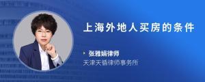 上海外地人买房的条件