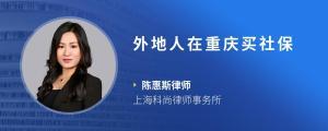 外地人在重庆买社保