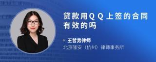 贷款用QQ上签的合同有效的吗
