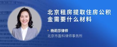 北京租房提取住房公积金需要什么材料