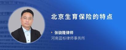 北京生育保险的特点