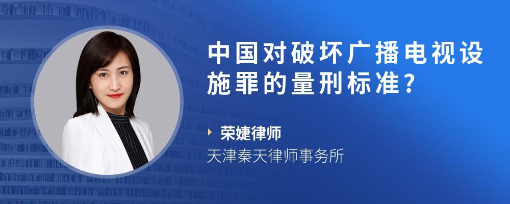 中国对破坏广播电视设施罪的量刑标准?