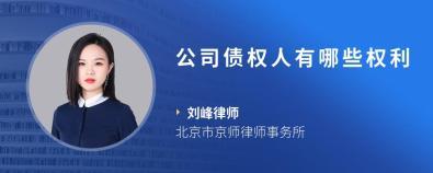 公司债权人有哪些权利-刘峰律师