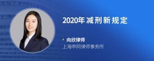 2020年减刑新规定