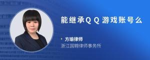 能继承QQ游戏账号么