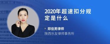 2020年超速扣分规定是什么