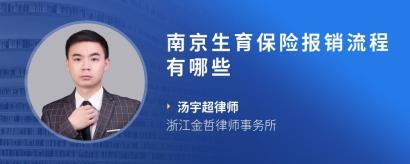 南京生育保险报销流程有哪些