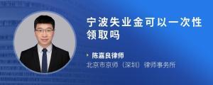 宁波失业金可以一次性领取吗