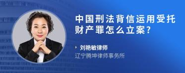 中国刑法背信运用受托财产罪怎么立案?
