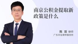 南京公积金提取新政策是什么